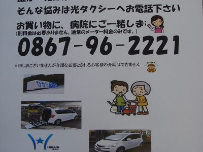 付き添いタクシー事業 開始!
