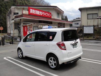 小型 観光タクシー !!